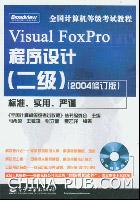 (赠品)全国计算机等级考试教程.Visual FoxPro程序设计(二级)(2004修订版)