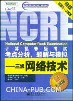 (赠品)计算机等级考试考点分析、题解与模拟--三级网络技术(新大纲版)