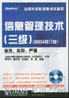 (赠品)全国计算机等级考试教程.信息管理技术(三级)(2004修订版)