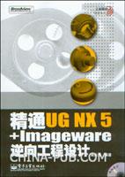 (赠品)精通UG NX 5+Imageware逆向工程设计