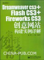 (赠品)Dreamweaver CS3+Flash CS3+Fireworks CS3创意网站构建实例详解