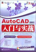 (赠品)AutoCAD中文版入门与实战