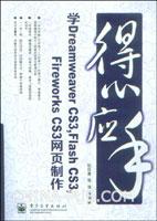 (赠品)学Dreamweaver CS3,Flash CS3,Fireworks CS3网页制作