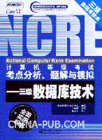 (赠品)计算机等级考试考点分析、题解与模拟:三级数据库技术