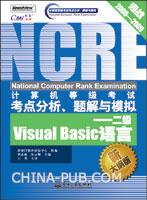 (赠品)计算机等级考试考点分析、题解与模拟--二级C语言(新大纲版)