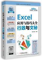 Excel应用与技巧大全――行政与文秘