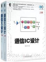 通信IC设计(上下册)