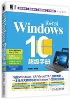 完全掌握Windows 10超级手册