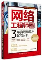 网络工程师软考辅导(2016版)――3年真题精解与试卷分析
