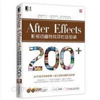 (特价书)After Effects影视动画特效及栏目包装200+