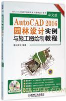 中文版AutoCAD 2016园林设计实例与施工图绘制教程