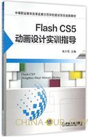 Flash CS5动画设计实训指导
