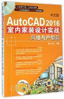 中文版AutoCAD 2016室内家装设计实战风格与户型篇