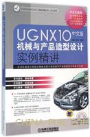 UG NX 10中文版机械与产品造型设计实例精讲