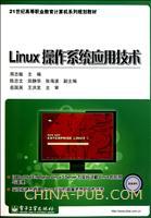 Linux操作系统应用技术