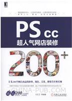 (特价书)PS CC超人气网店装修200+