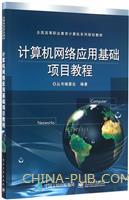 计算机网络应用基础项目教程