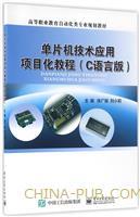 单片机技术应用项目化教程(C语言版)