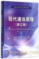 现代通信原理(第三版)