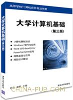 大学计算机基础(第三版)
