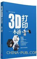 3D打印一本通