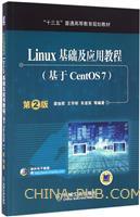 Linux 基础及应用教程-(基于CentOS 7)-第2版