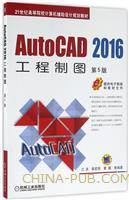AutoCAD 2016工程制图第5版