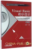 Visual Basic程序设计-第2版