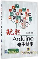 玩转Arduino电子制作