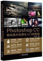 (特价书)Photoshop cc数码照片处理从入门到精通