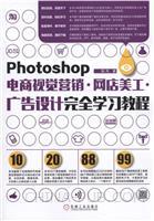 (特价书)Photoshop电商视觉营销・网店美工・广告设计完全学习教程
