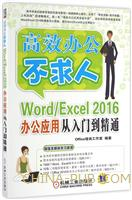 Word/Excel 2016办公应用从入门到精通