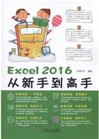 (特价书)Excel 2016从新手到高手