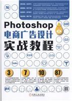 (特价书)Photoshop电商广告设计实战教程