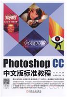(特价书)photoshop CC中文版标准教程