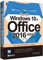 (特价书)完全掌握Windows10 + Office2016高效办公