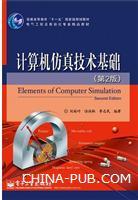 计算机仿真技术基础(第2版)