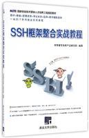 SSH框架整合实战教程