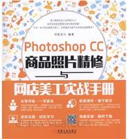 photoshop cc 商品照片精修与网店美工实战手册