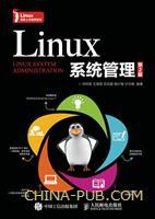 Linux系统管理(第2版)