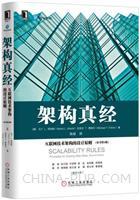 架构真经:互联网技术架构的设计原则(原书第2版)