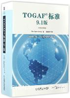 TOGAF标准9.1版