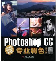 Photoshop CC专业调色(第2版)
