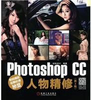 (特价书)Photoshop CC人物精修(第2版)