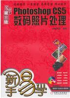 (www.wusong999.com)新手易学:Photoshop CS5数码照片处理