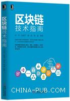(特价书)区块链技术指南