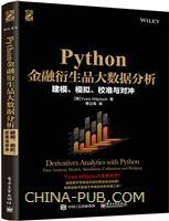 Python金融衍生品大数据分析:建模、模拟、校准与对冲