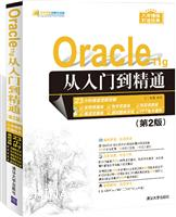 Oracle 11g从入门到精通(第2版)