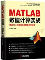 (特价书)MATLAB数值计算实战