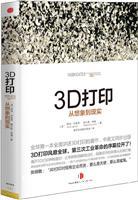 (特价书)3D打印:从想象到现实